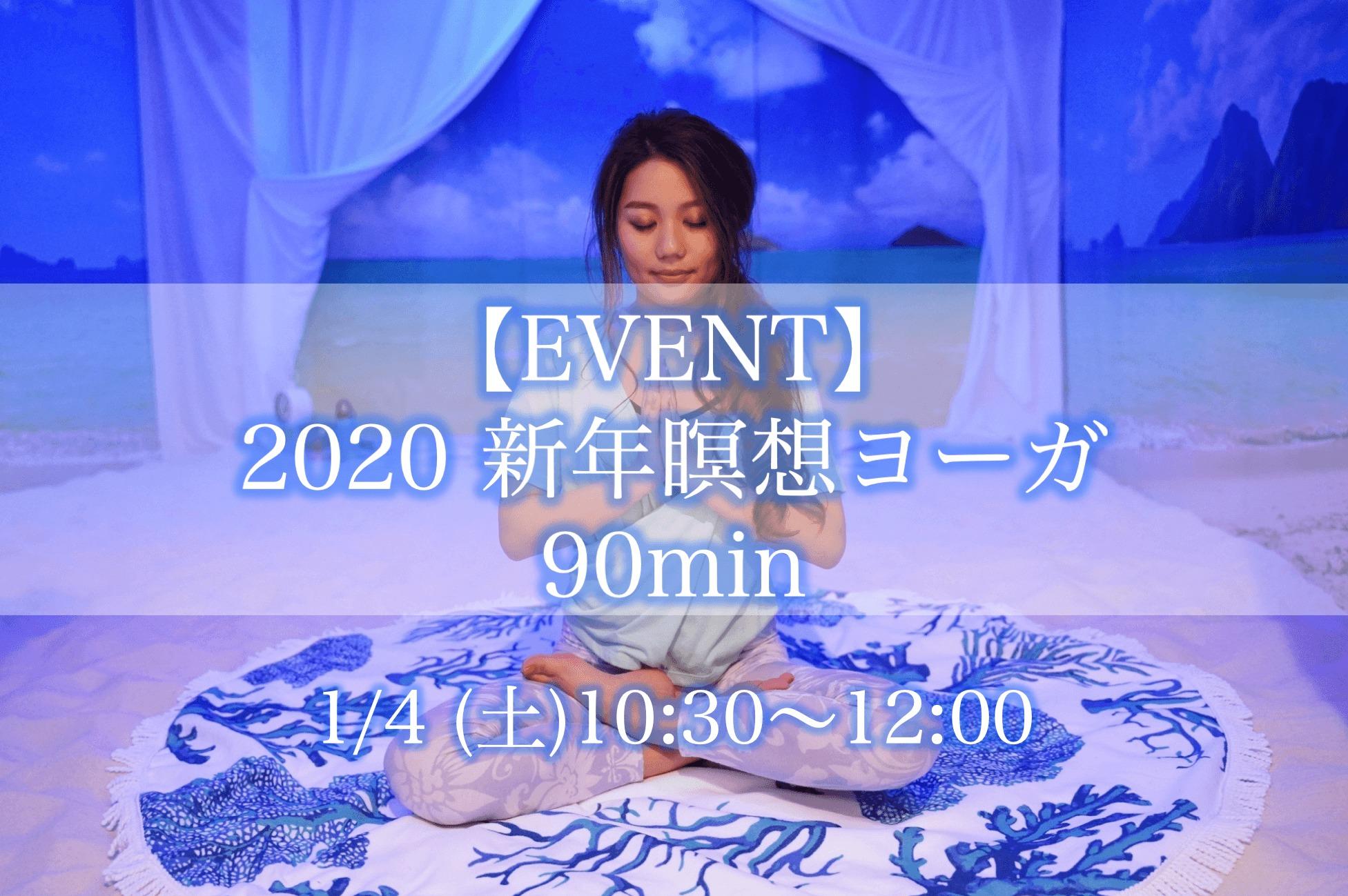 1/4(土)新年 瞑想ヨガイベント♪