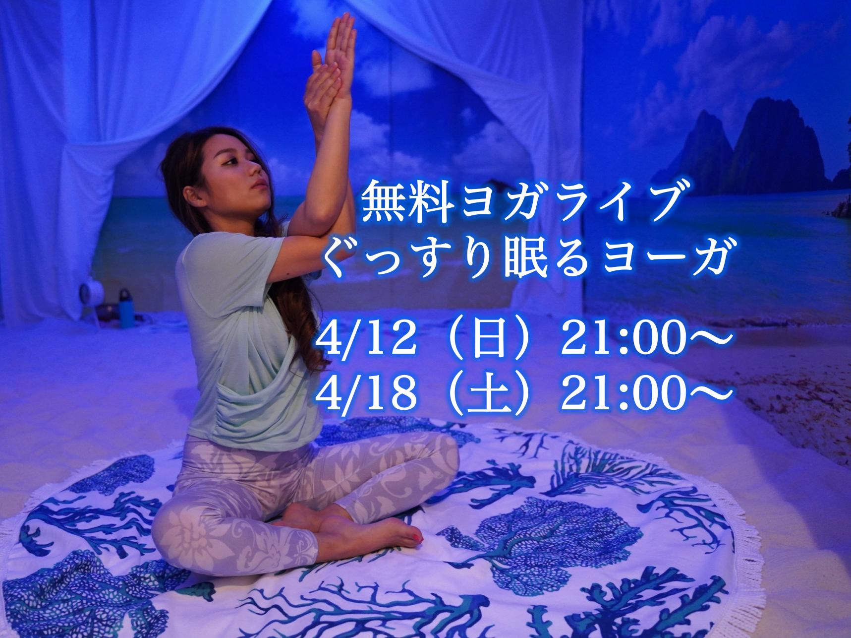 【無料】ぐっすり眠るオンラインヨガライブ♪4/12.18