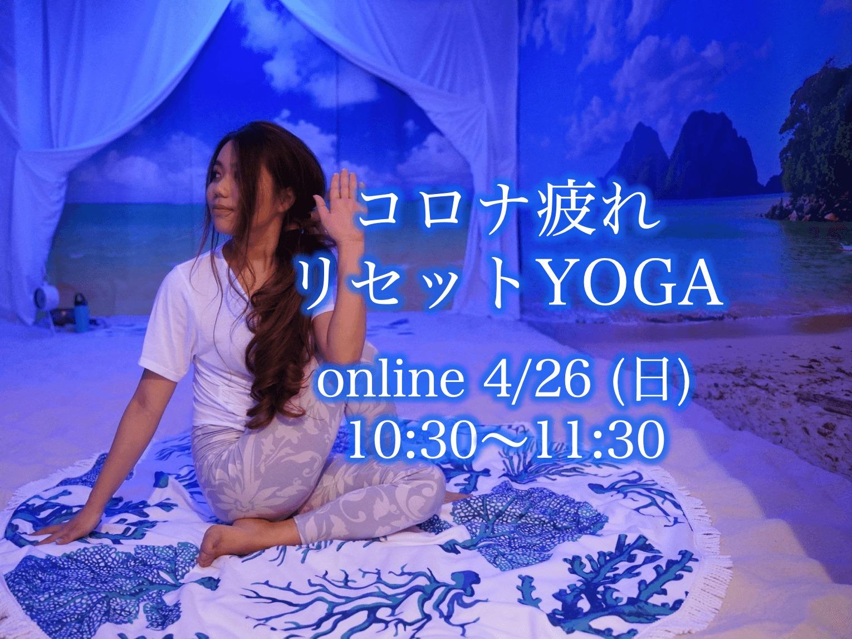 【無料】オンラインヨガクラス♪4/26(日)10:30〜