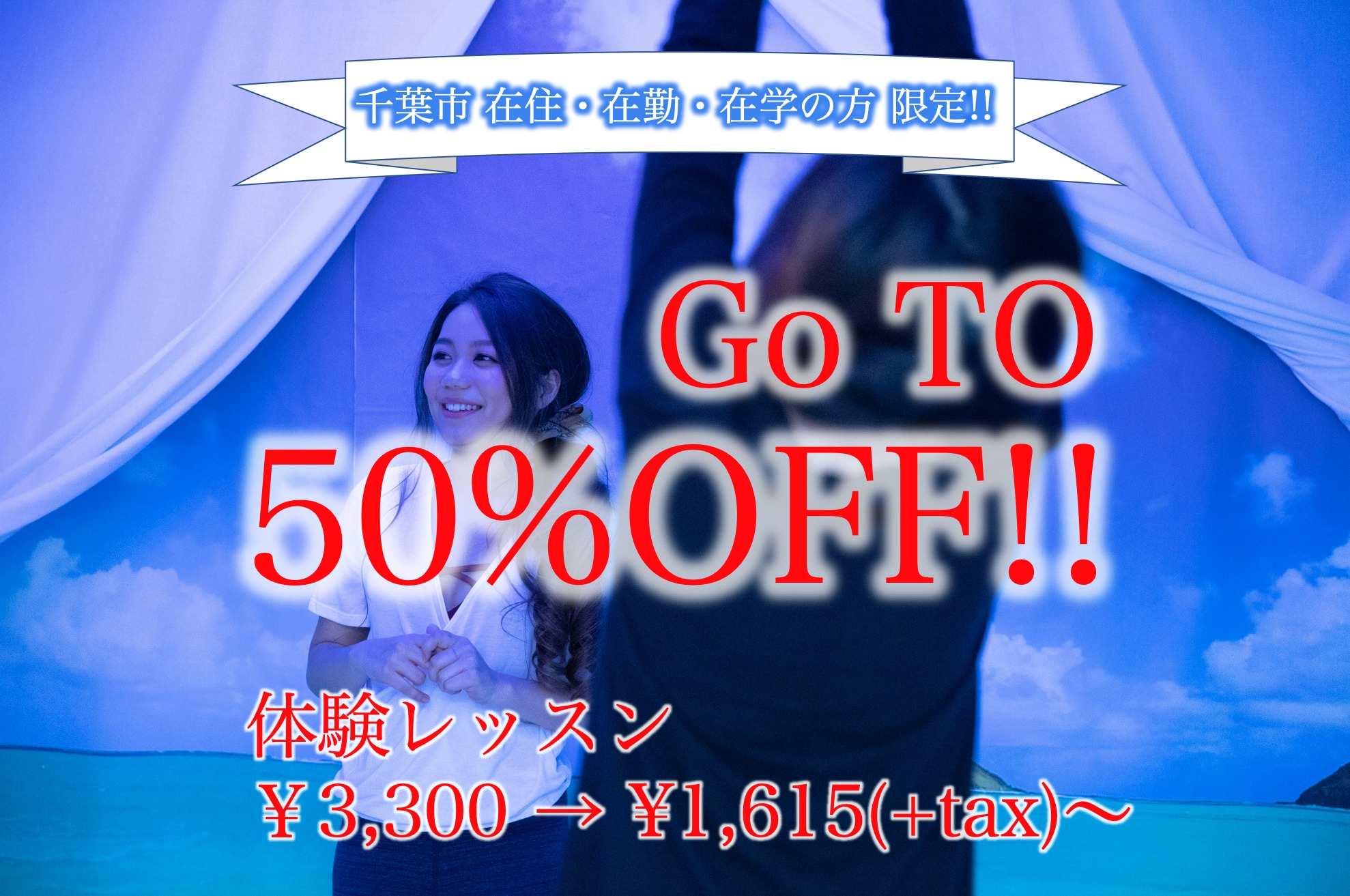 50%OFF【千葉市の方、半額!?】キャンペーン