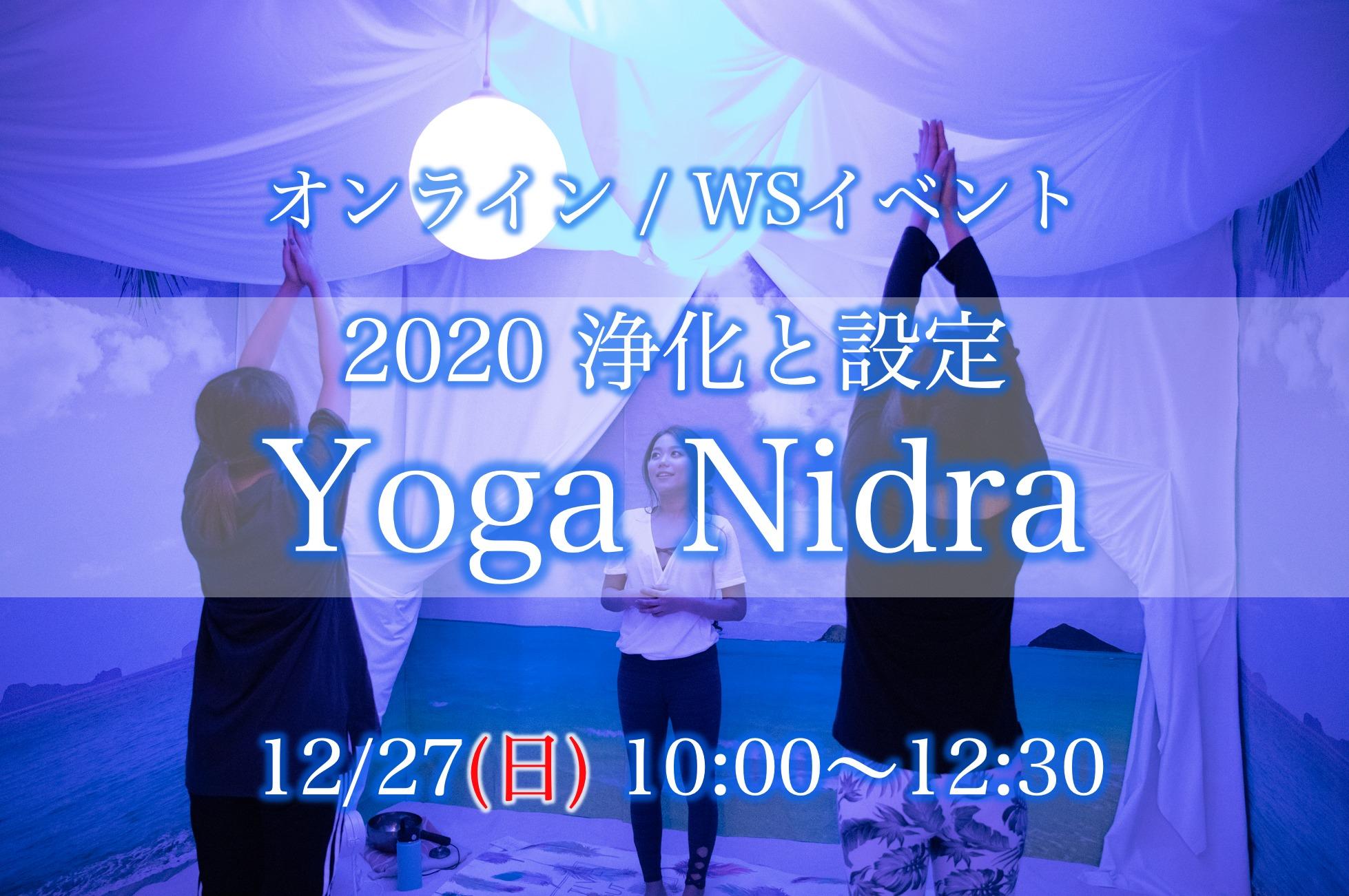 【年末ヨガイベント】2020 浄化と設定Yoga Nidra