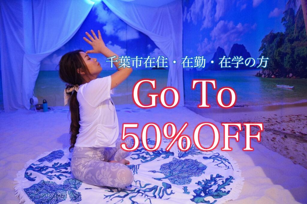 GoTo 50%OFF